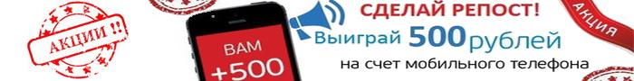 Пополняем телефон участникам группы Каталог промокодов, скидок и акций магазинов
